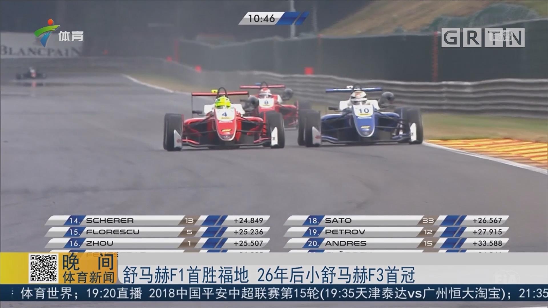舒马赫F1首胜福地 26年后小舒马赫F3首冠