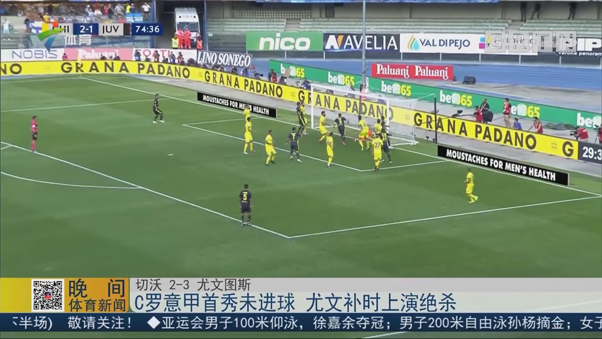 C罗意甲首秀未进球 尤文补时上演绝杀