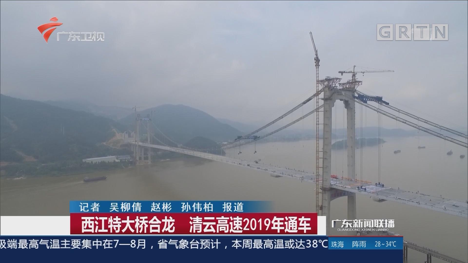 西江特大桥合龙 清云高速2019年通车