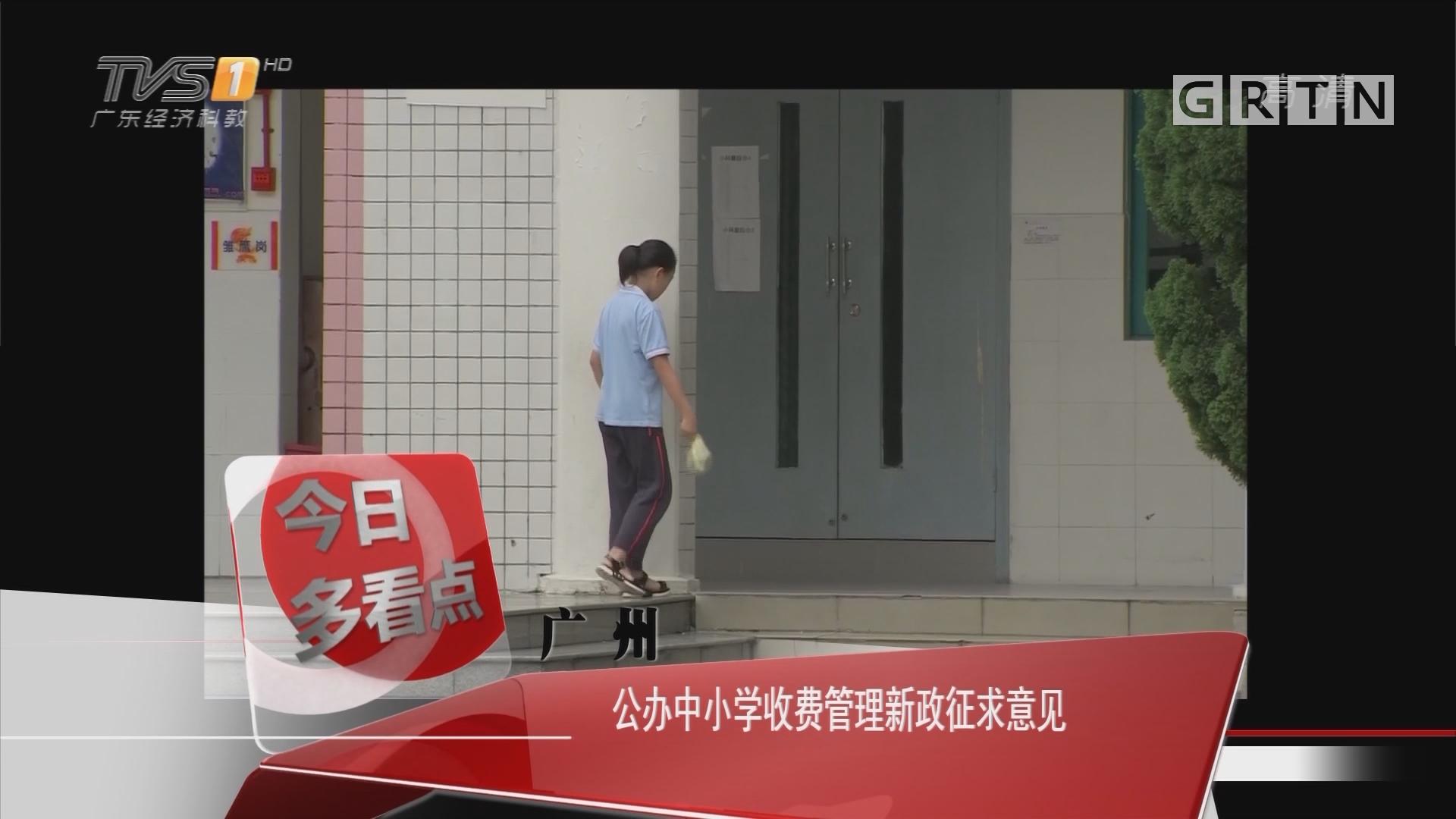 广州:公办中小学收费管理新政征求意见