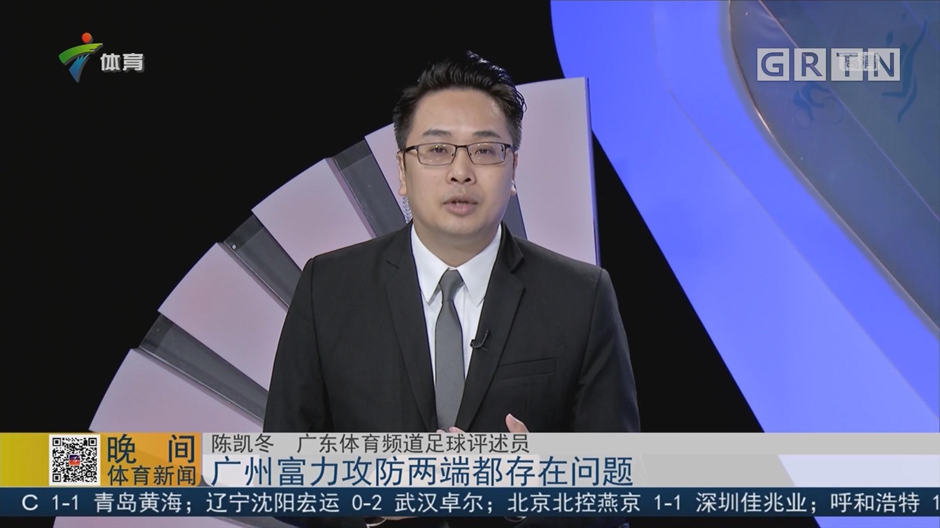 广州富力攻防两端都存在问题