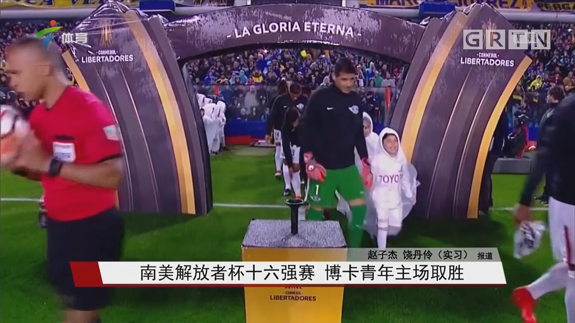 南美解放者杯十六强赛 博卡青年主场取胜