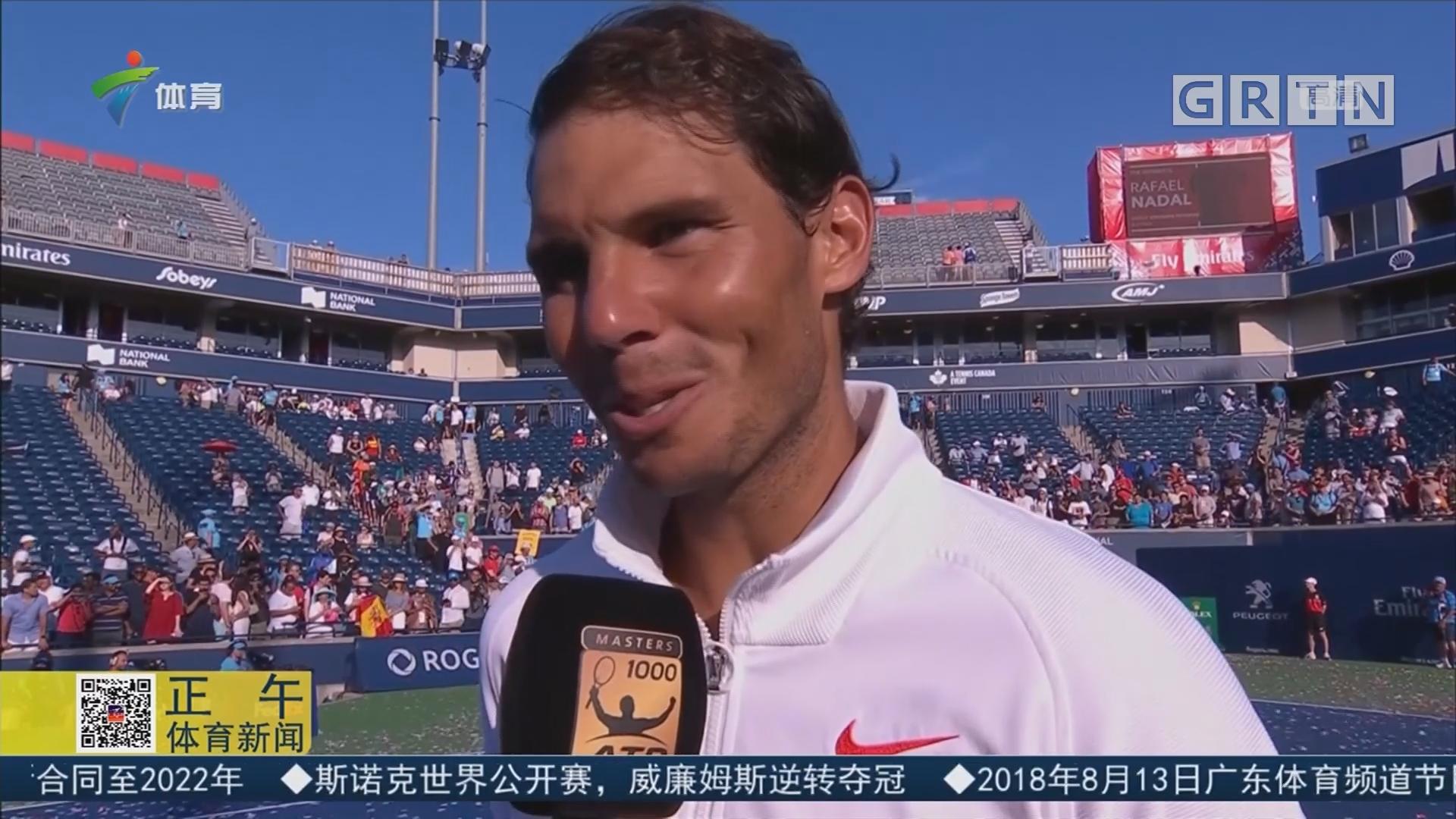 ATP罗杰斯杯 纳达尔战胜西西帕斯夺冠