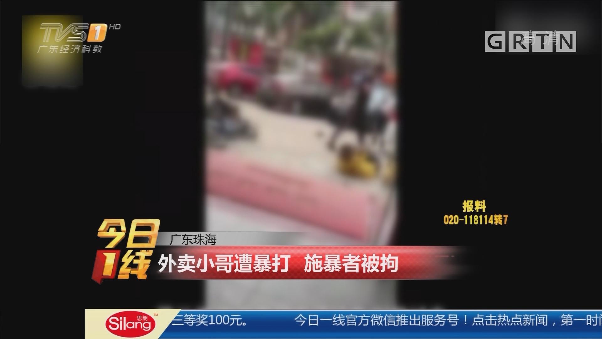 广东珠海:外卖小哥遭暴打 施暴者被拘