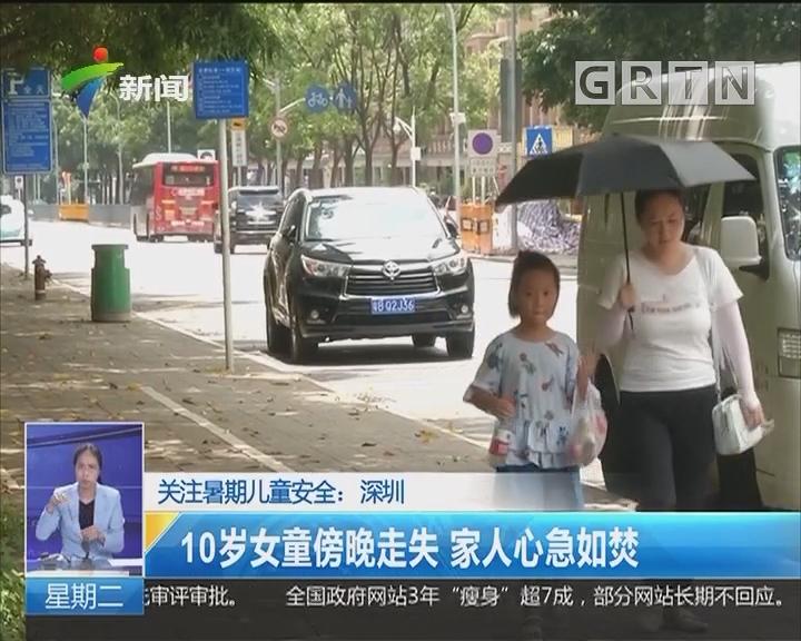 关注暑期儿童安全:深圳 10岁女童傍晚走失 家人心急如焚