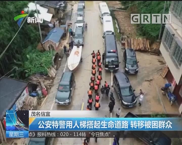 茂名信宜:公安特警用人梯搭起生命道路 转移被困群众