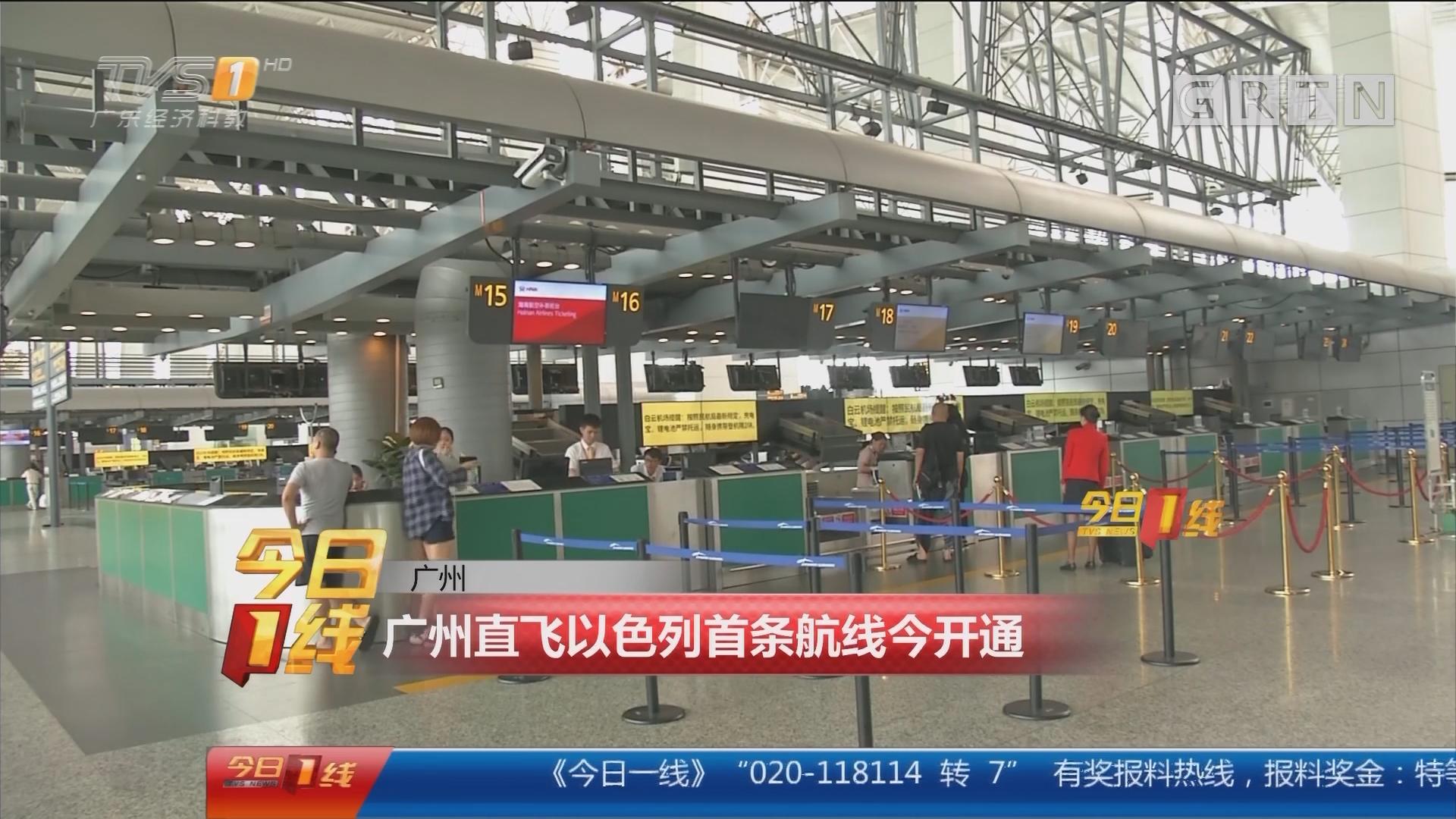 广州:广州直飞以色列首条航线今开通