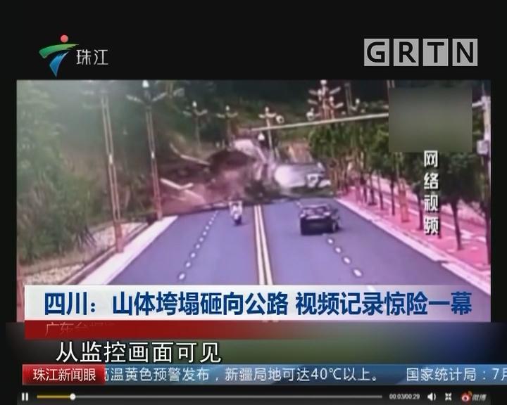 四川:山体垮塌砸向公路 视频记录惊险一幕