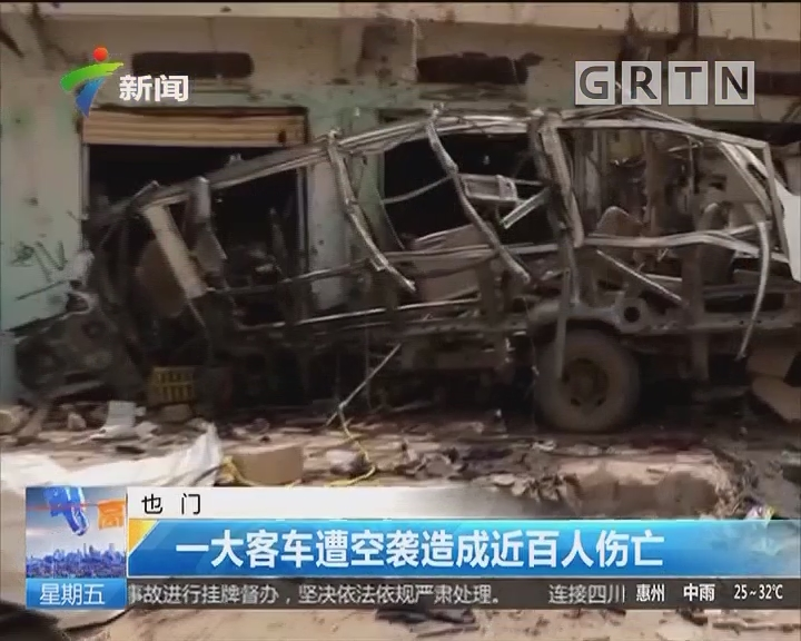 也门:一大客车遭空袭造成近百人伤亡