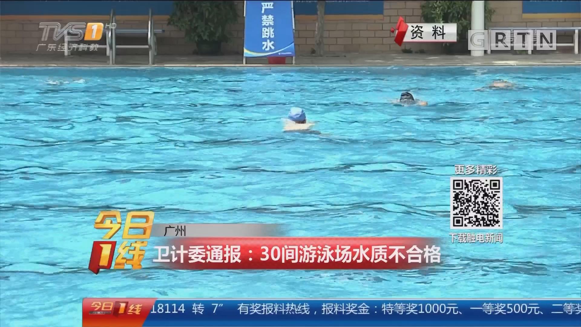 广州 卫计委通报:30间游泳场水质不合格