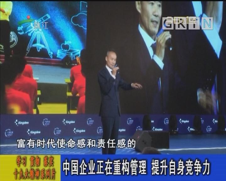 中国企业正在重构管理 提升自身竞争力