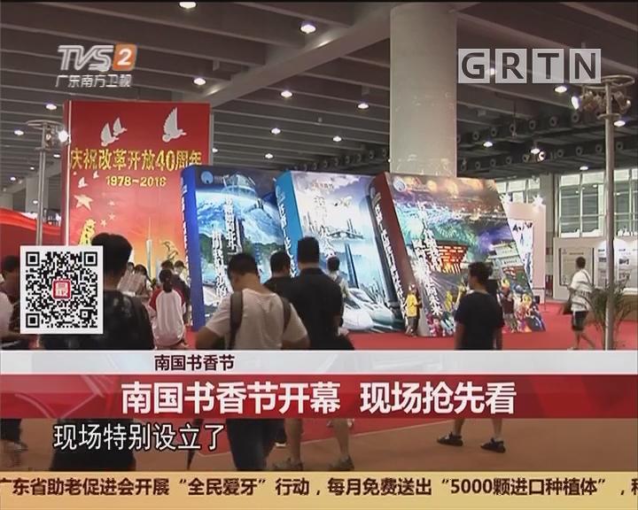 南国书香节:南国书香节开幕 现场抢先看