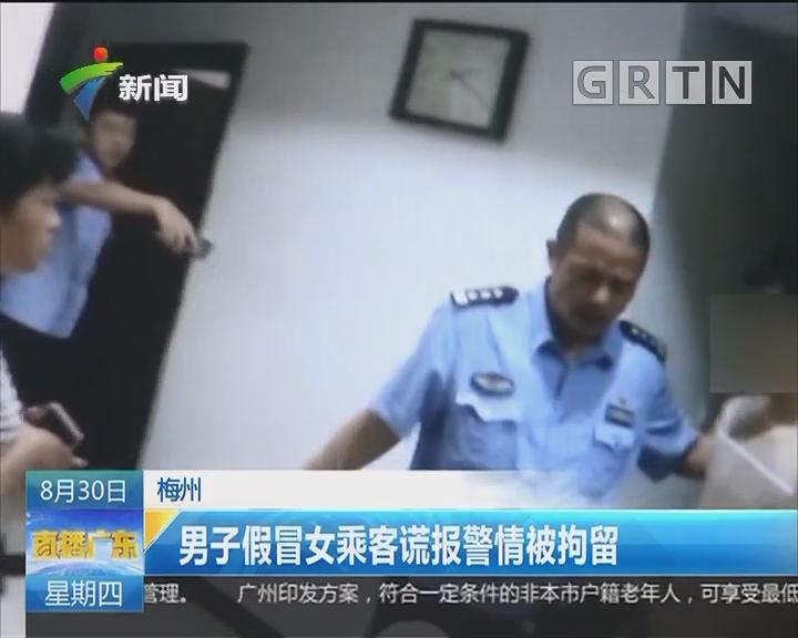 梅州:男子假冒女乘客谎报警情被拘留