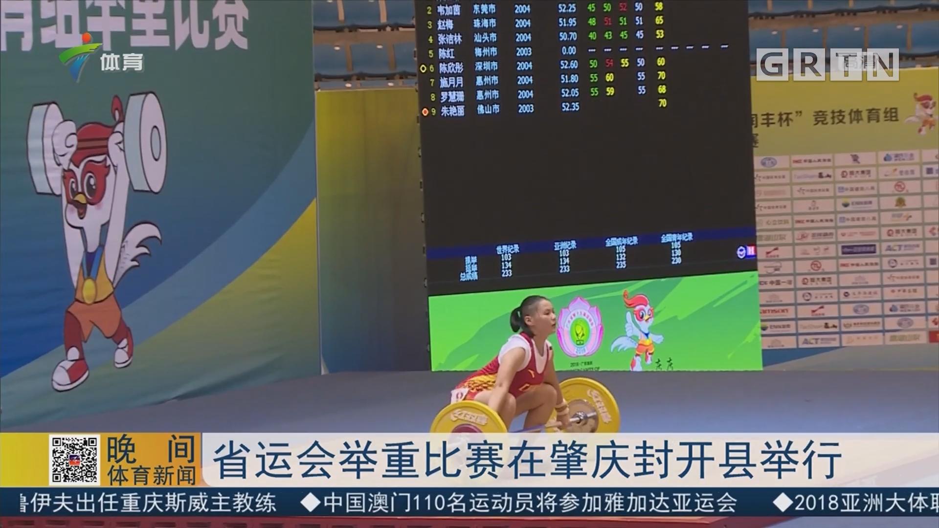 省运会举重比赛在肇庆封开县举行