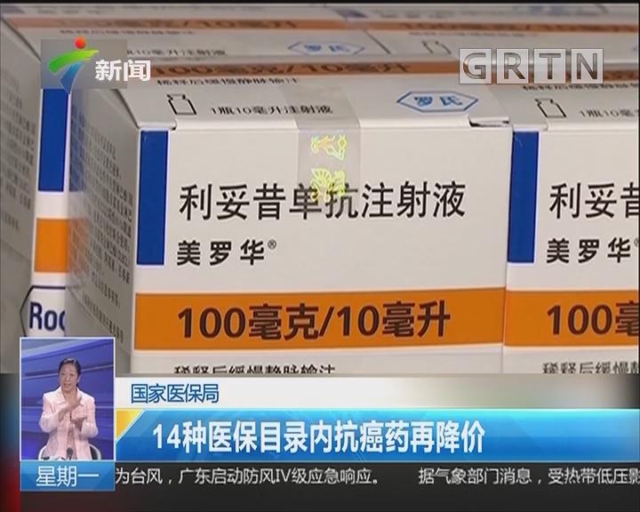 国家医保局:14种医保目录内抗癌药再降价