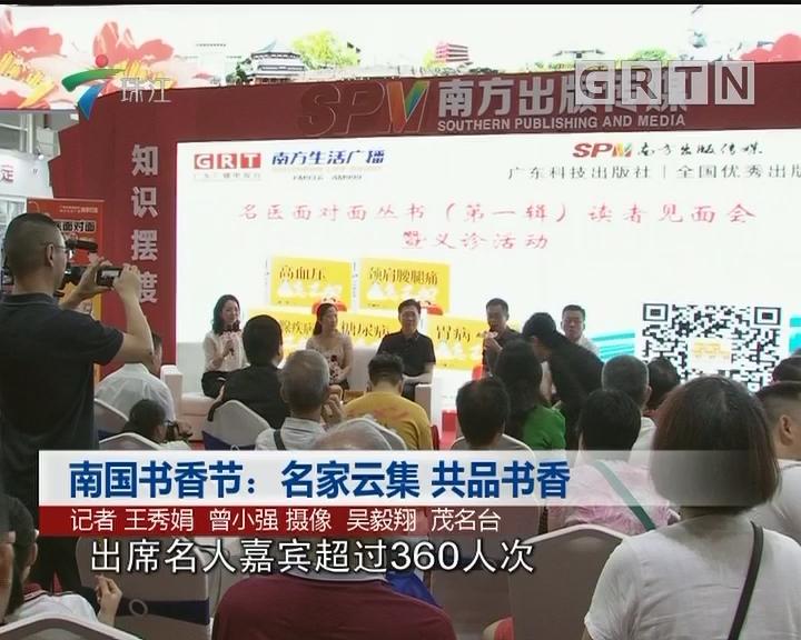 南国书香节:名家云集 共品书香