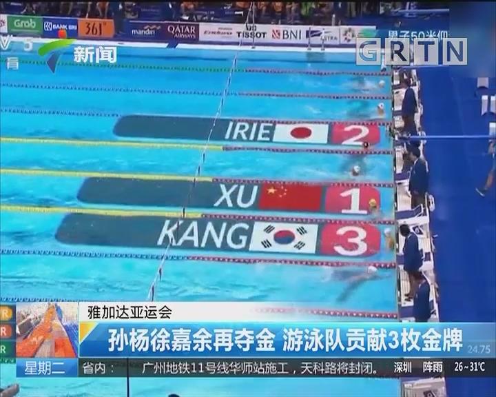 雅加达亚运会:孙杨徐嘉余再夺金 游泳队贡献3枚金牌