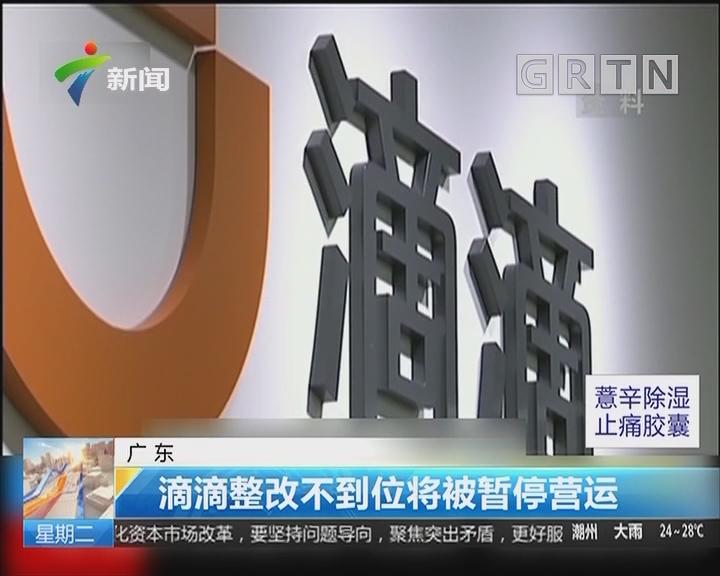 广东:滴滴整改不到位将被暂停营运
