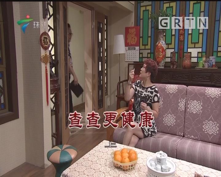 [2018-08-18]外来媳妇本地郎:查查更健康(上)