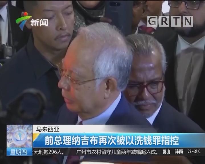 马来西亚:前总理纳吉布再次被以洗钱罪指控
