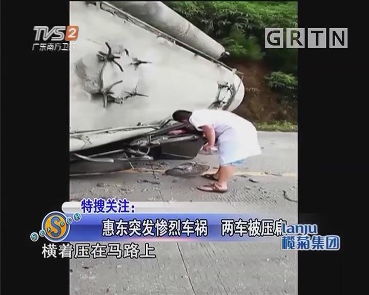 惠东突发惨烈车祸 两车被压扁