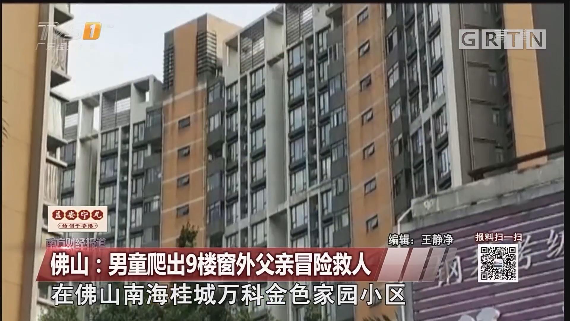 佛山:男童爬出9楼窗外父亲冒险救人