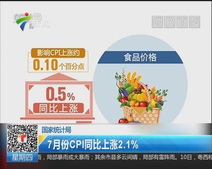 国家统计局:7月份CPI同比上涨2.1%