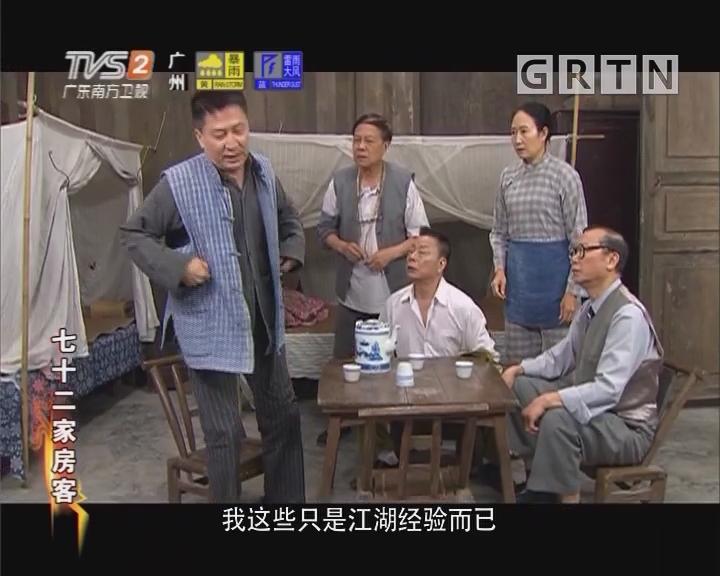 [2018-08-28]七十二家房客:替罪羊(上)