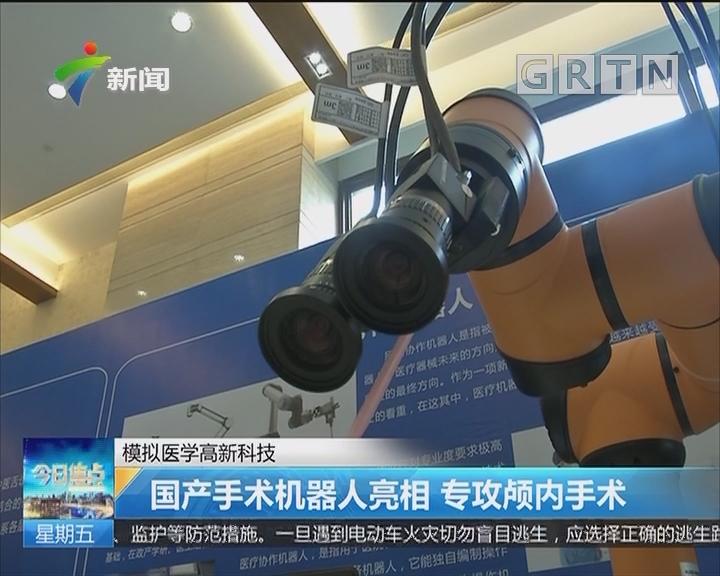 模拟医学高新科技:国产手术机器人亮相 专攻颅内手术
