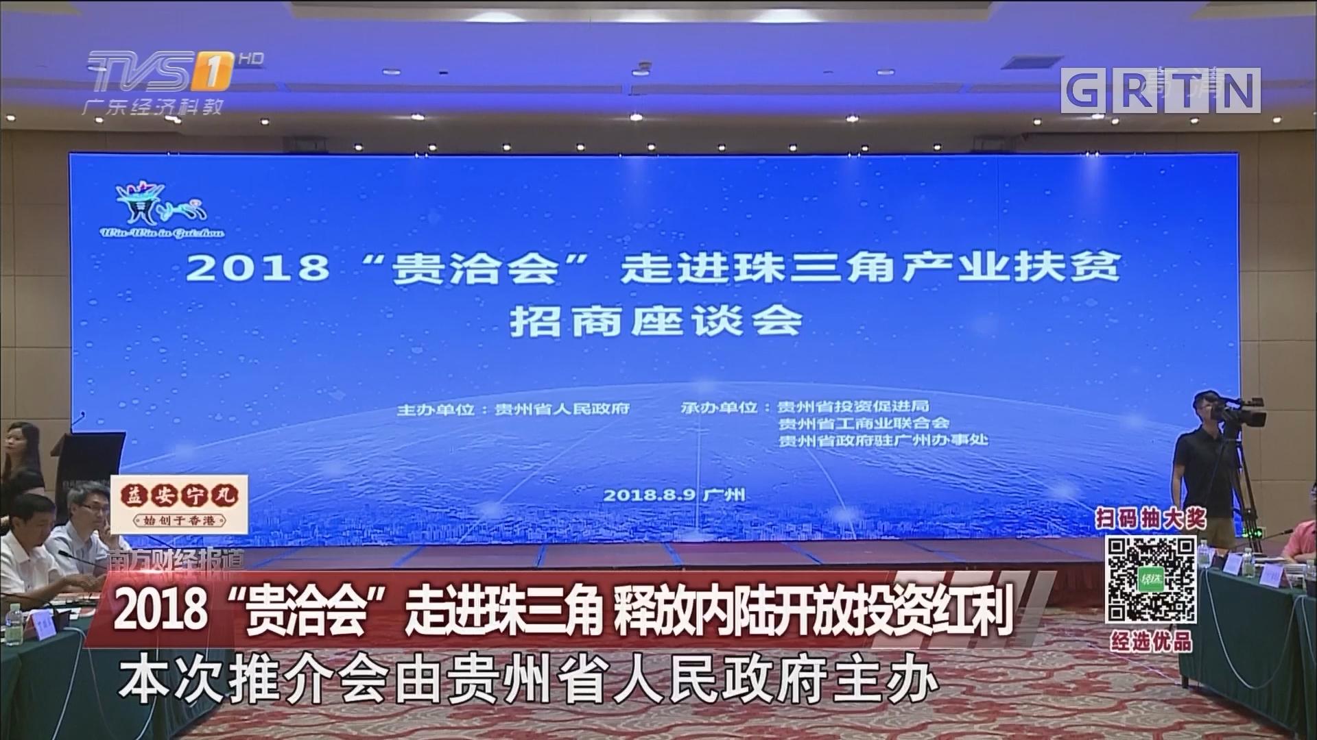 """2018""""贵洽会""""走进珠三角 释放内陆开放投资红利"""