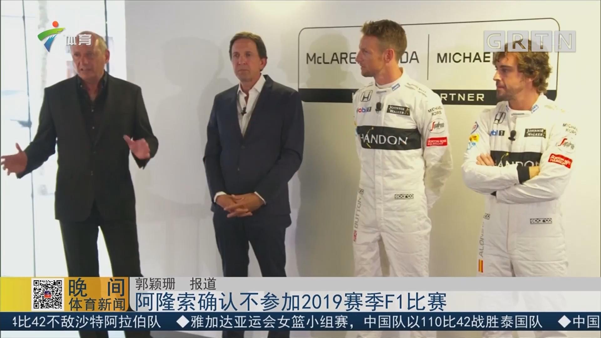 阿隆索确认不参加2019赛季F1比赛