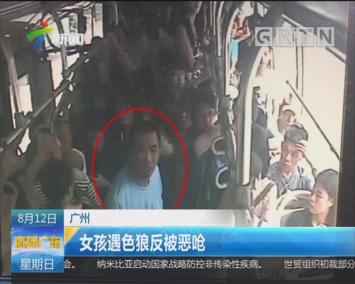 广州:女孩遇色狼反被恶呛