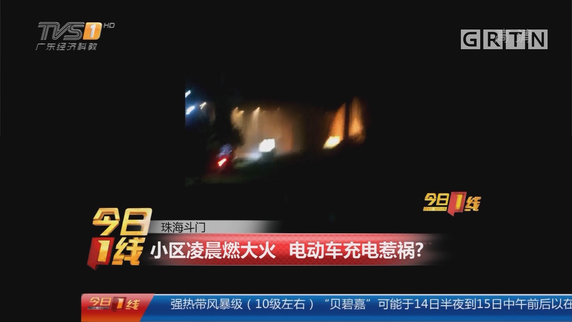 珠海斗门:小区凌晨燃大火 电动车充电惹祸?