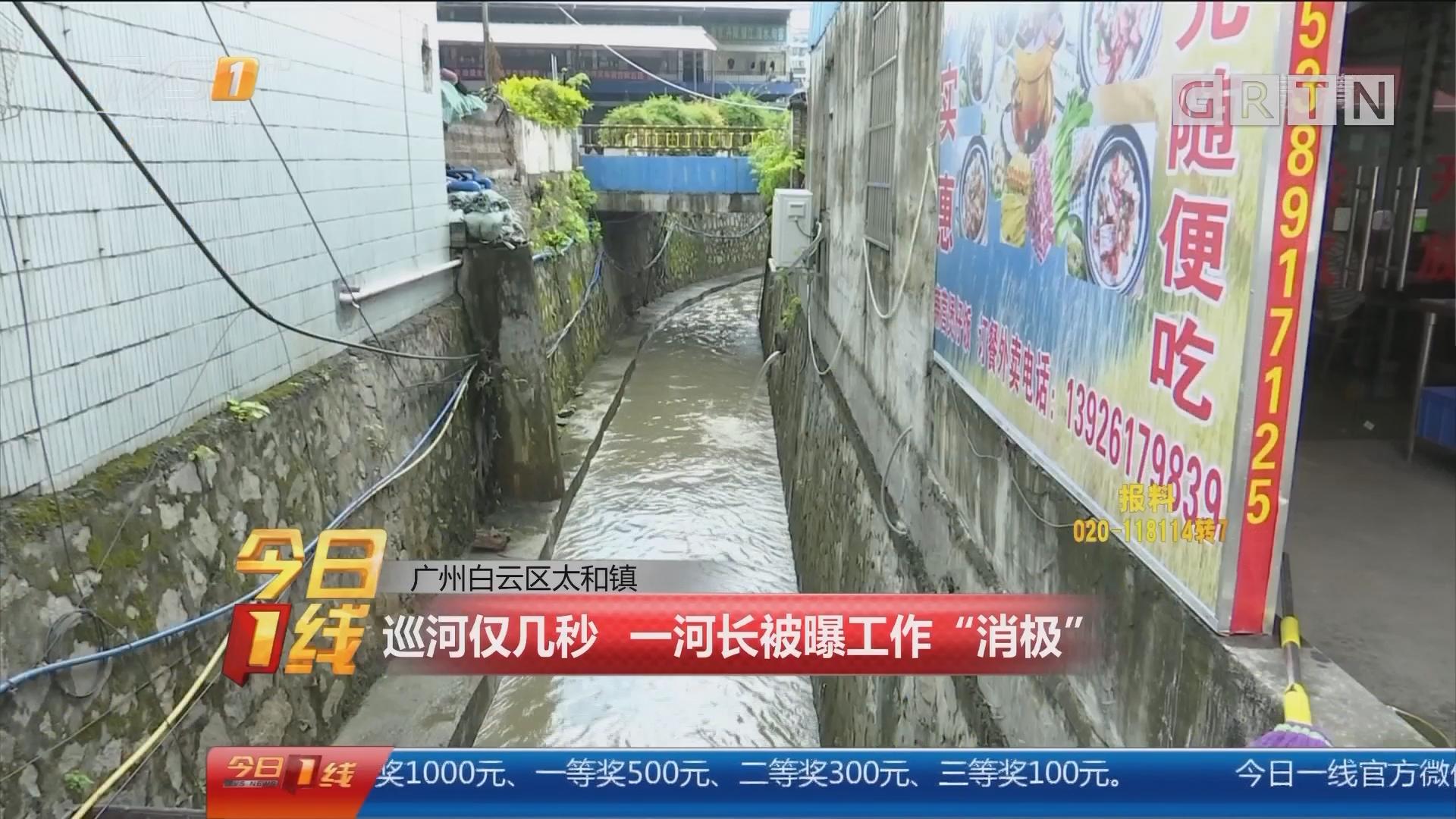 """广州白云区太和镇:巡河仅几秒 一河长被曝工作""""消极"""""""