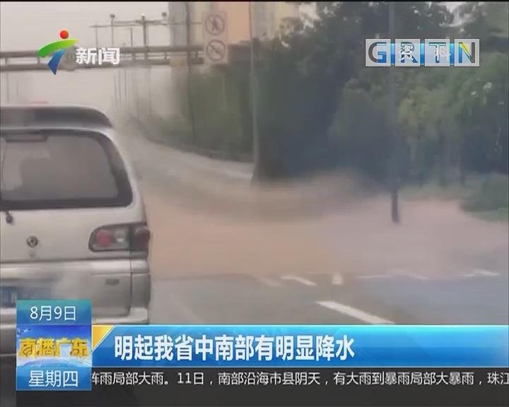 明起我省中南部有明显降水