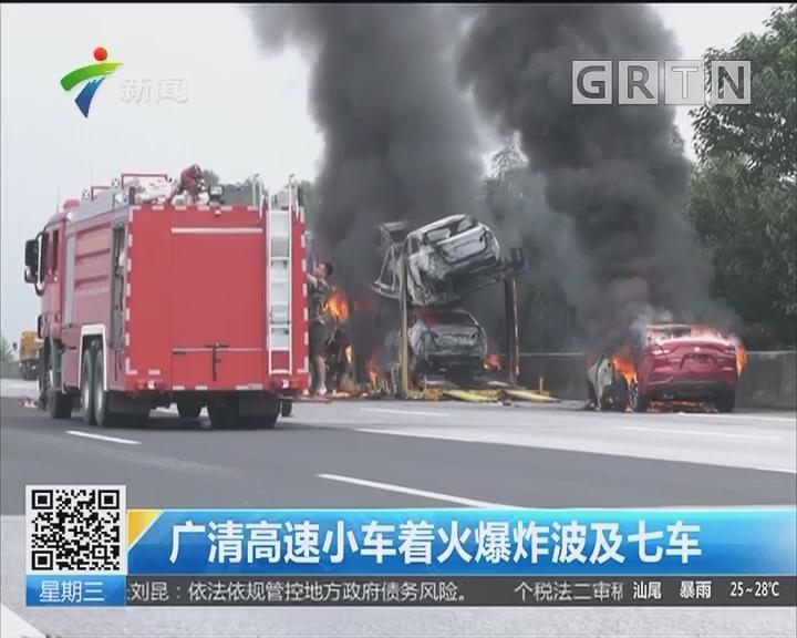 广清高速小车着火爆炸波及七车