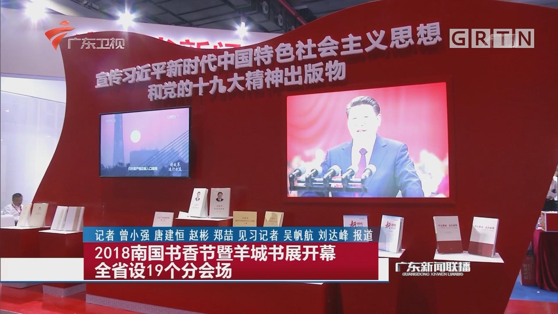 2018南国书香节暨羊城书展开幕 全省设19个分会场
