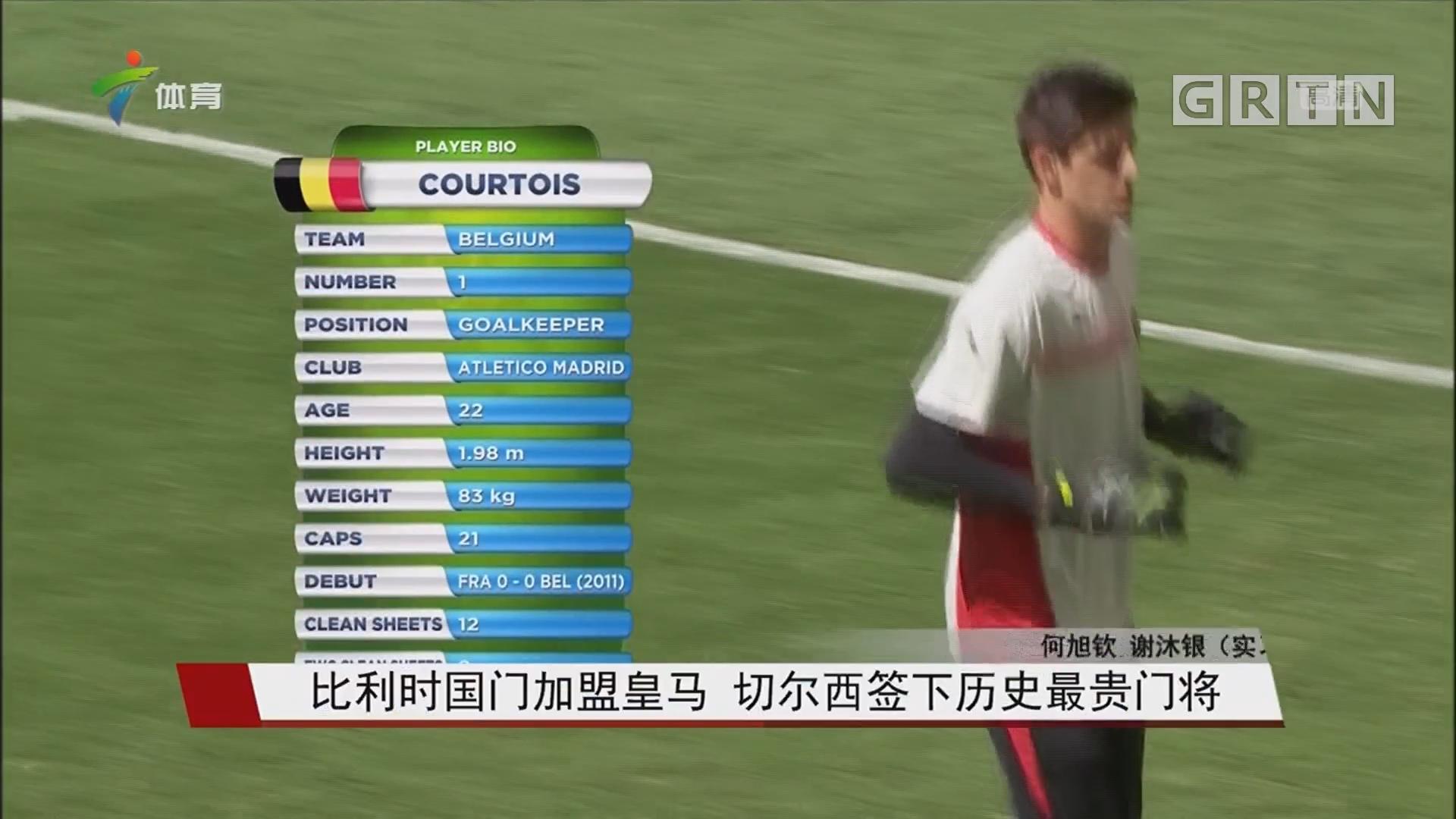 比利时国门加盟皇马 切尔西签下历史最贵门将