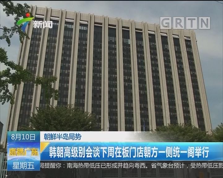 朝鲜半岛局势:韩朝高级别会谈下周在板门店朝方一侧统一阁举行