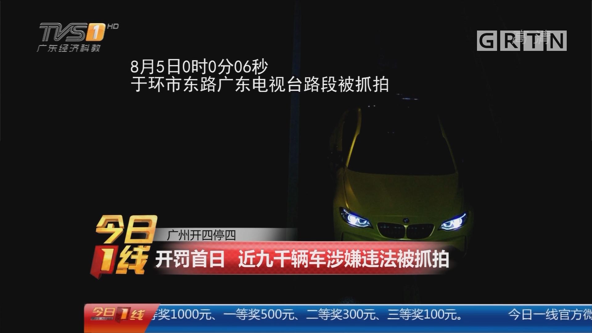 广州开四停四:开罚首日 近九千辆车涉嫌违法被抓拍
