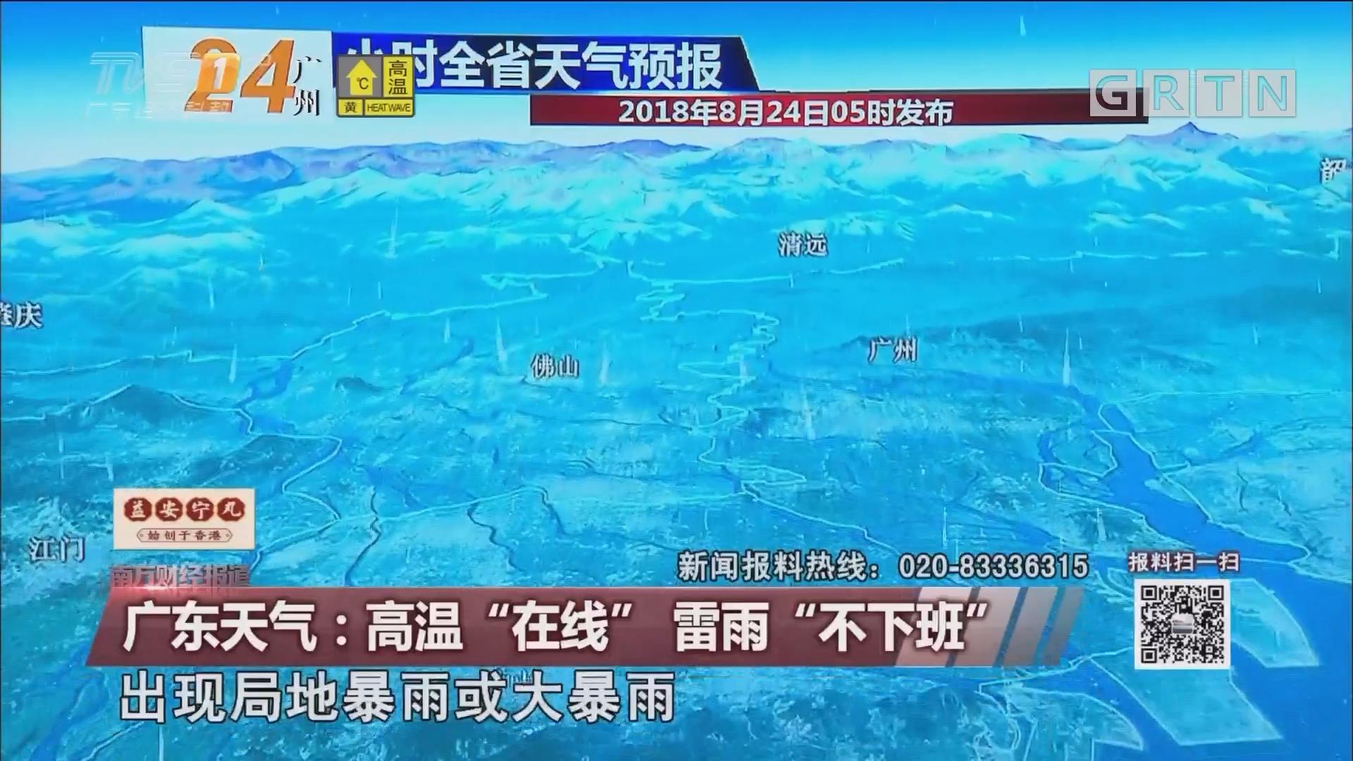 """广东天气:高温""""在线"""" 雷雨""""不下班"""""""