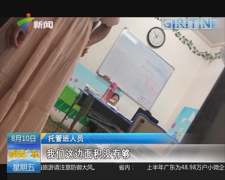关注校外托管班:广州大部分校外托管证件不齐全