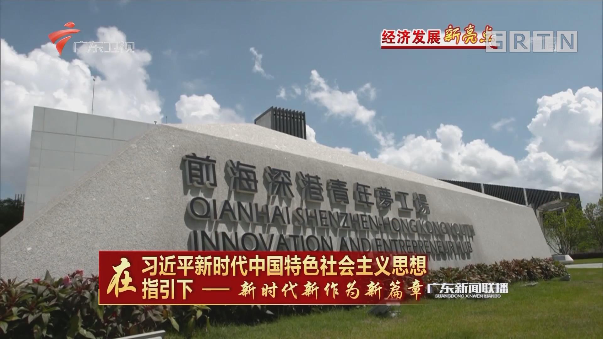 深圳:抢抓粤港澳大湾区建设重大机遇 努力形成全面开放新格局