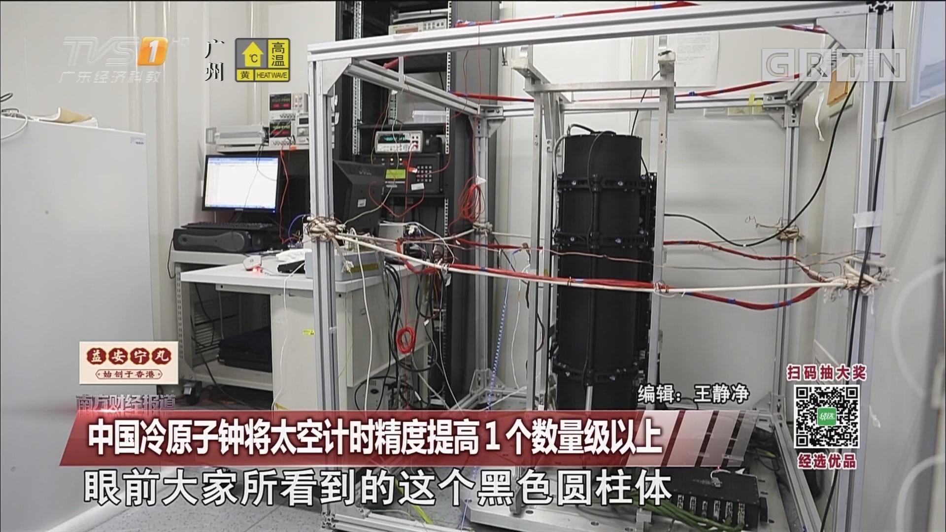 中国冷原子钟将太空计时精度提高1个数量级以上