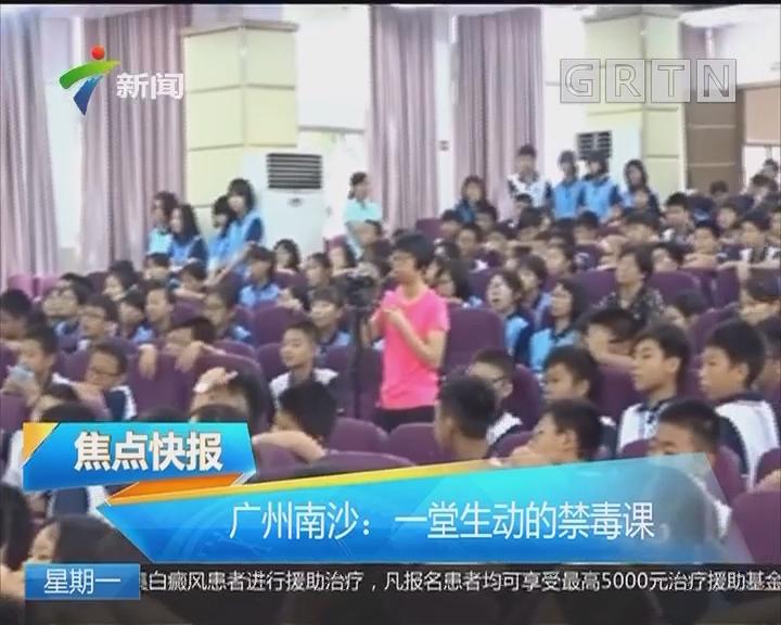 广州南沙:一堂生动的禁毒课