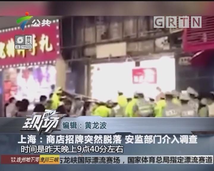 上海:商店招牌突然脱落 安监部门介入调查