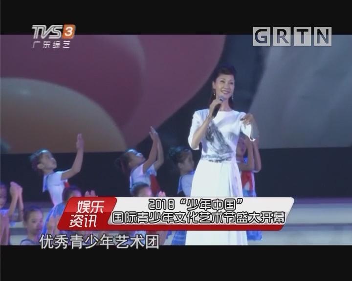 """2018""""少年中国""""国际青少年文化艺术节盛大开幕"""