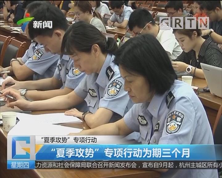 """""""夏季攻势""""专项行动 揭阳:座面包车 竟载十三人"""