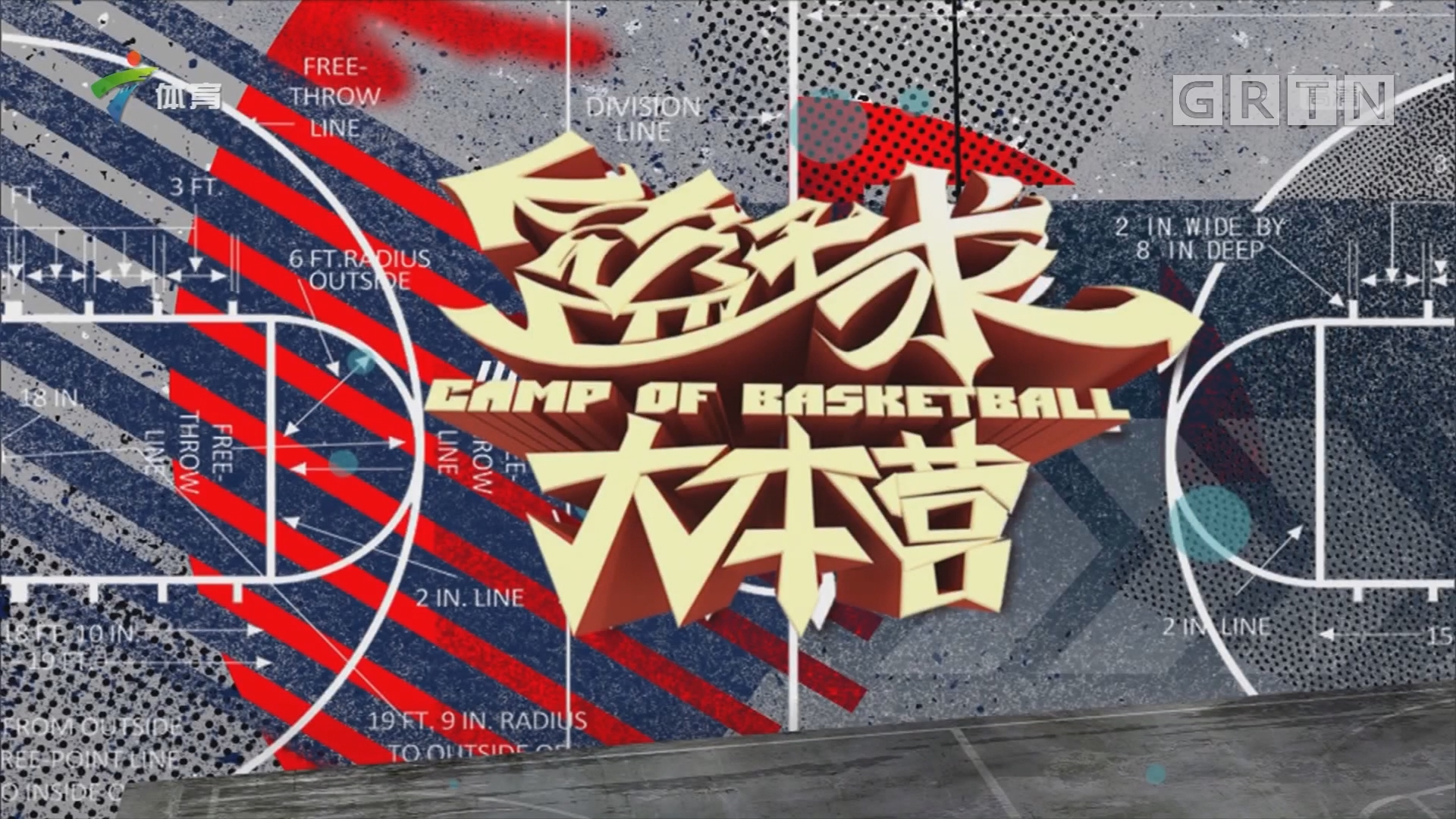 "[HD][2018-08-23]篮球大本营:周琦展现""魔王""风范 赵睿实现内心救赎"