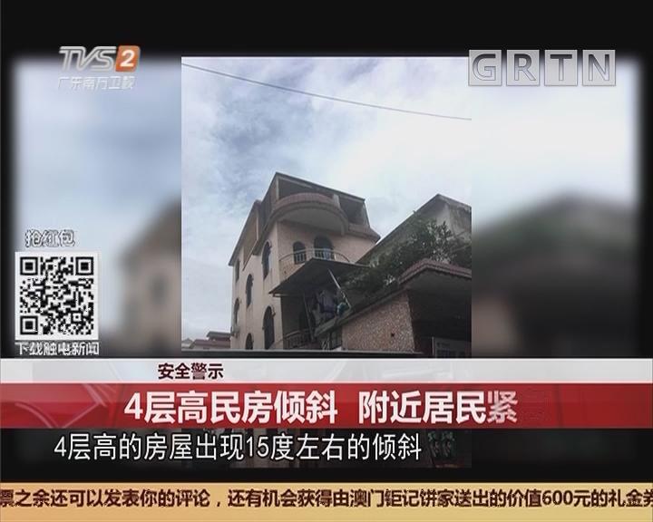 安全警示:4层高民房倾斜 附近居民紧急疏散